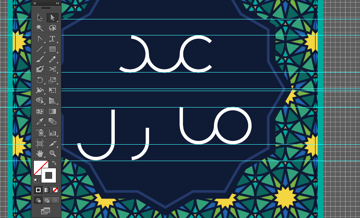 cut objects with scissors tool arabic text eid mubarak greeting misschatz