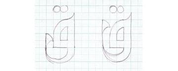 Qaf sketches