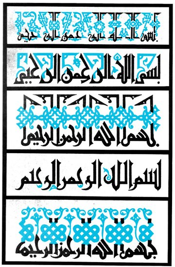 Arabic Ornament Design Tutorial Ornamental Kufic decoded