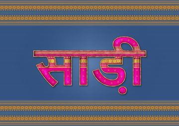 sari inspired text effect final image