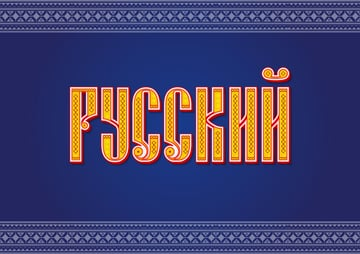 Russian inspired vector text effect final image