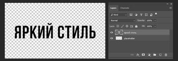 Creating a text layer