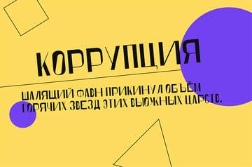 Best Cyrillic Fonts