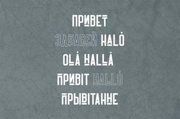 Harrison - Cyrillic Retro Typeface