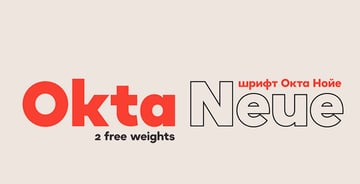OKTA NEUE Modern Sans Serif Fonts Free
