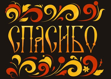Red lvolume lines for Russian Folk style lettering in Adobe Photoshop
