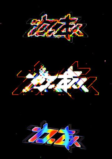 Glitch Logo 5-in-1