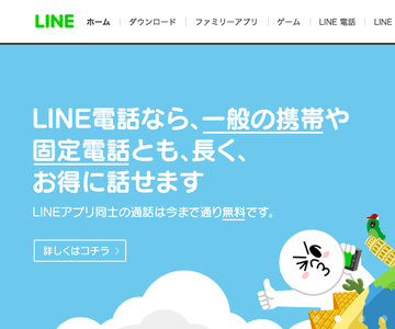 Big in Japan Web Design in the Land of the Rising Sun