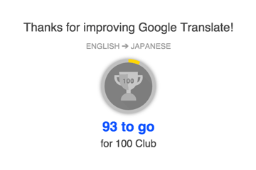 Initiatives such as the Google Translate Community continually refine how translations are made