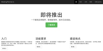 Meeting Planner Chinese Home Page
