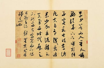 An Example of Traditional Chinese Calligraphy