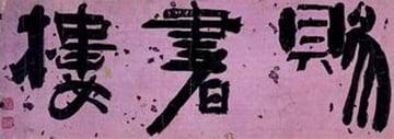 An Example of Korean Calligraphy