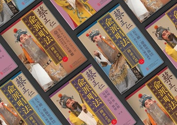 Cai Zhengrens Master Class on Kunqu Opera