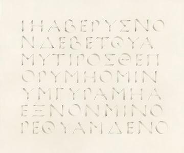 final-greek-page