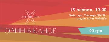 Logo that Tassia designed for Ukrainian band Odyn V Kanoe
