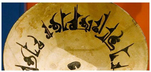Ornamental Kufic