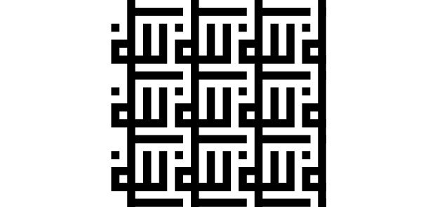 Clever design where the black and white spaces both spell Allah