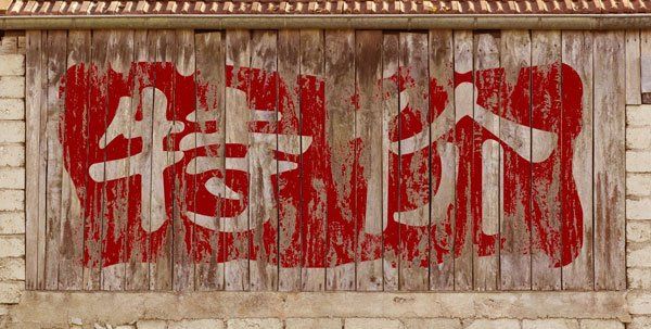 Weathered text treatment by Alan Chou