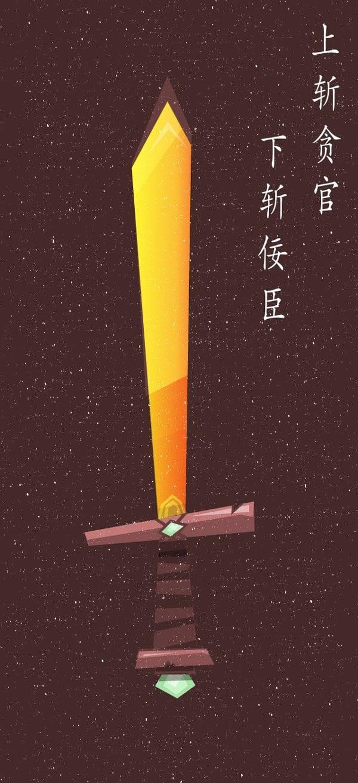 Sword illustration created by Yebin
