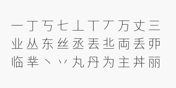 Google Sans Hakka Chinese 100 weight