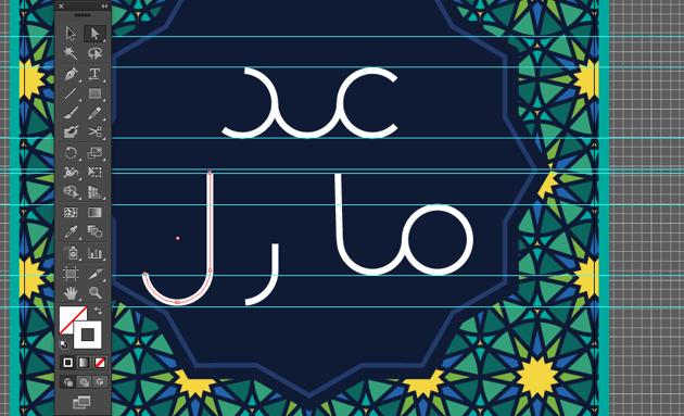 adobe illustrator direct selection tool adjust line ascending letter guidlines fitr eid greeting miss chatz