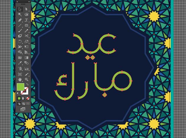 eid mubarak greeting card design fitr adobe illustrator object expand fill color stroke