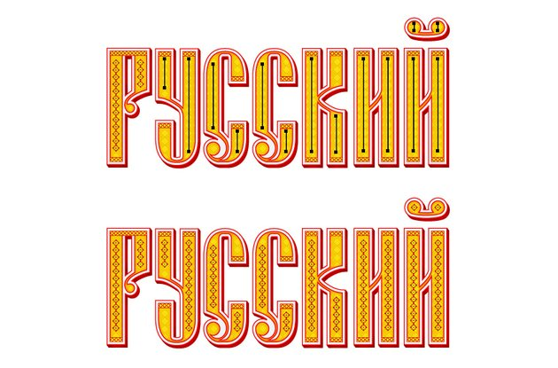 how to apply a geometric flower pattern brush on Russian vector text