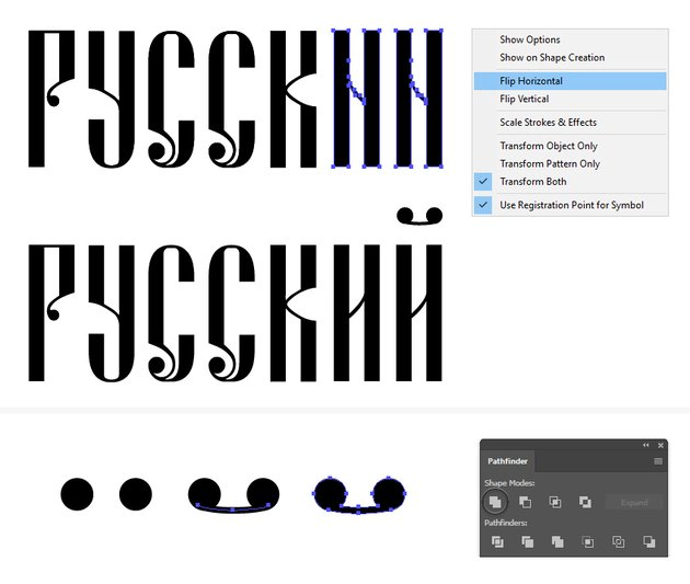 how to adjust the Russian vector text