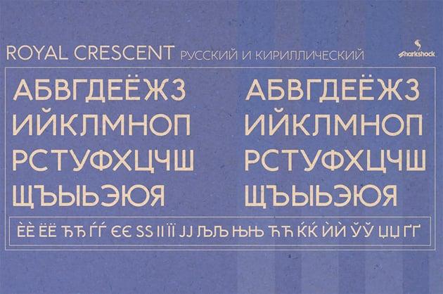 Royal Crescent Sans Serif Font Cyrillic