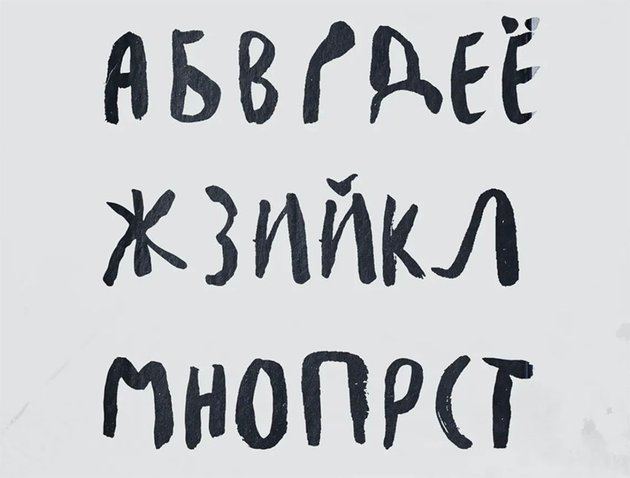 Besom Russian Style Lettering