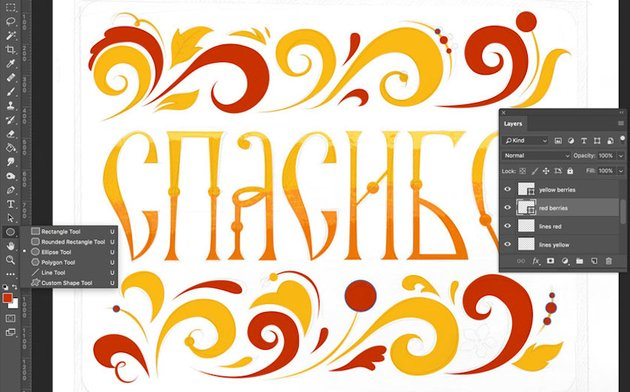 Berries for Russian Folk style lettering in Adobe Photoshop