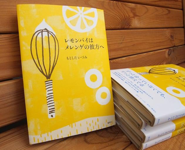 Book Cover Illustration by Kyoko Nemoto