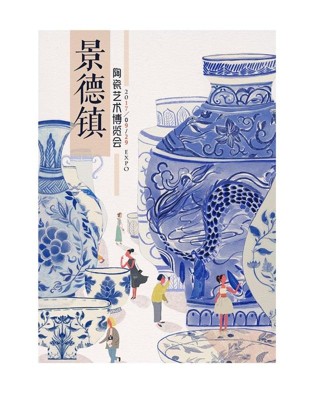 Jing De Zheng Expo