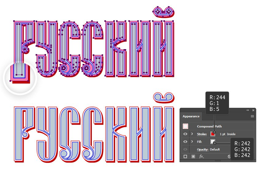 how to color the outer border of Russian vector text