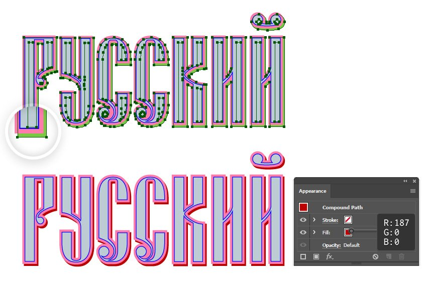 how to color the edge of Russian vector text