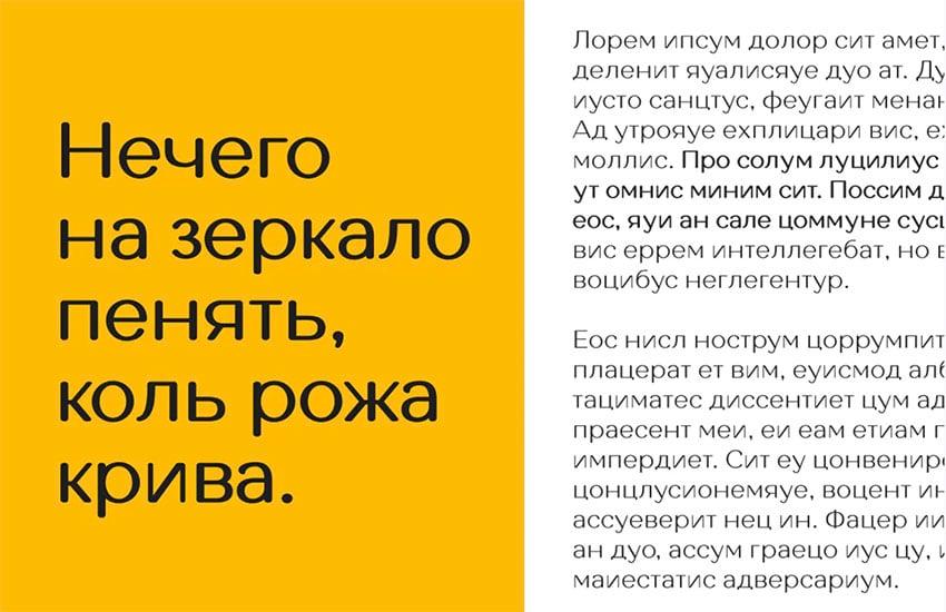 Antario Russian Character Font