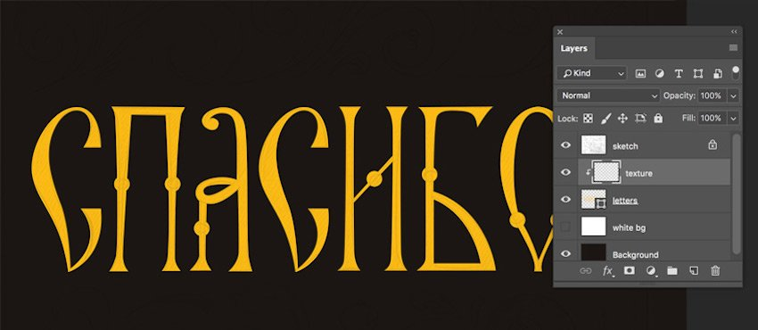 Adding texture to the vector lettering