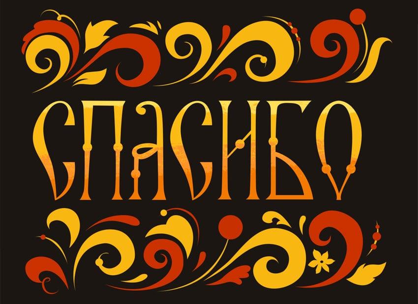 Russian folk style lettering in Adobe Photoshop