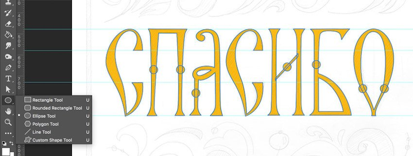 Decoration lettering with Ellipse Tool