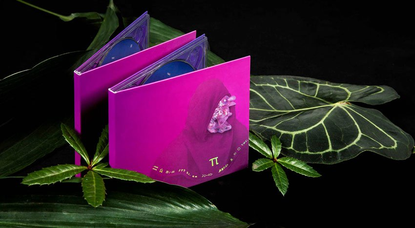 Ivana Pi CD Cover by Franka Tretinjak