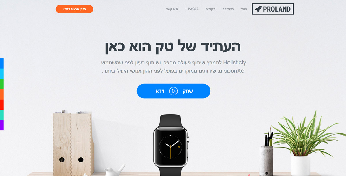 current web design trends full on full screen home pages