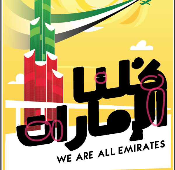 Pathfinder Panel Unite Window transparency Arrange Bring to Front Command Shift Linear angle Stroke Gradient Blending Mode Stroke Color copy paste front back Duplicate Rectangle Selection UAE National Day Poster Sketch Burj Khalifa Sketch Layer gap