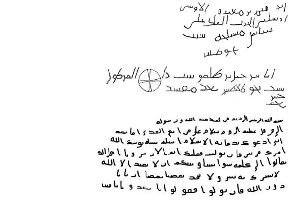 Samples Of Early Arabic Texts