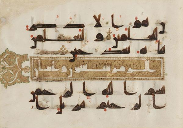 Abbasid dynasty Quran