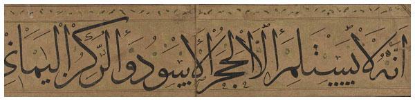 Thuluth script