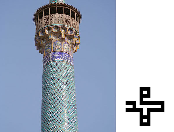 The minaret of the Royal Mosque in Ispahan