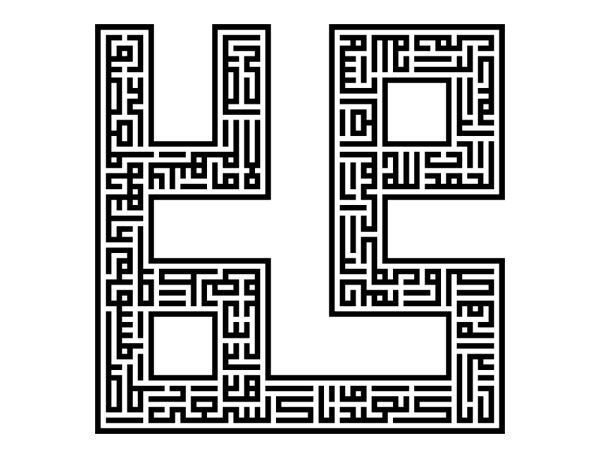 Creative Arabic Calligraphy: Square Kufic