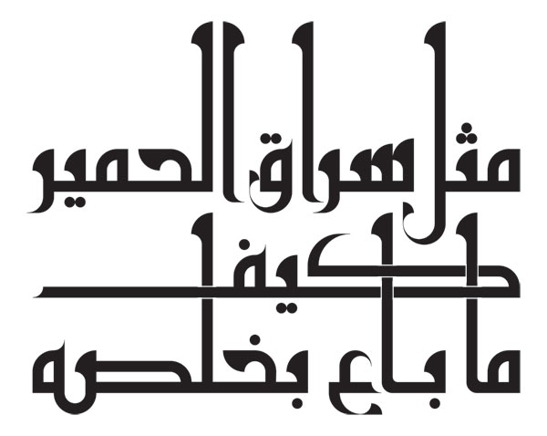 Creative Arabic Calligraphy Designing The Letters