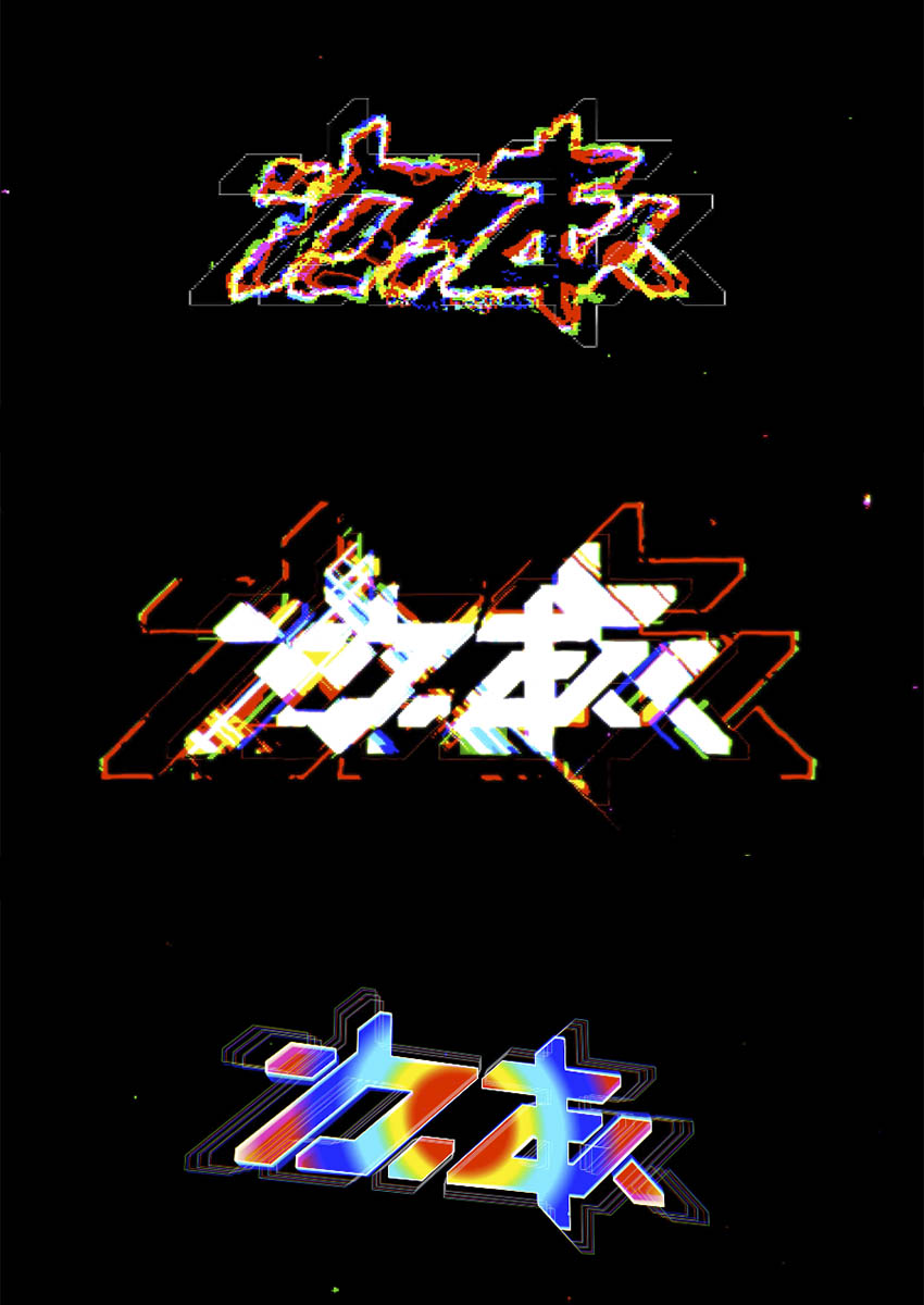 Glitch Logo 5-in-1