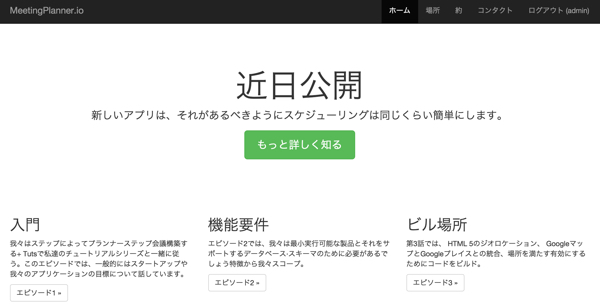 Meeting Planner Japanese Home Page